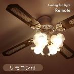 シーリングファン シーリングファンライト 4灯 LED対応 リモコン付き リバーシブルカラー