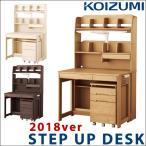 ショッピング学習机 学習机 KOIZUMI コイズミ コイズミ STEP UP 女の子カラー 男の子カラー 学習デスク デスク ライト 勉強机 コンパクト ステップアップ