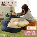ビーズクッション 補充クッション 補充 XL 専用 マイクロビーズ XLサイズ クッション 大きい 特大 日本製 ビーズソファ