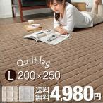 ラグ ラグマット キルトラグ 3畳 夏用 夏 おしゃれ 200×250 長方形 洗えるラグ キルト ウール ウォッシャブル デザインラグ シンプル カーペット 絨毯