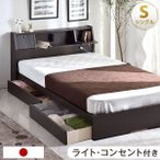 ベッド ベット シングル 宮付き 宮棚 収納付き 収納 日本製 国産 フレームのみ ベッドフレーム 収納 コンセント付 シンプル おしゃれ すのこベット 木製