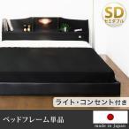 ベッド ベッドフレーム 日本製 宮付き セミダブルベッド セミダブル フレーム コンセント付 ベットシンプル おしゃれ 国産