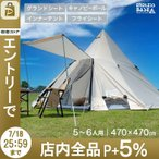 テント ワンポールテント 4〜6人用 おしゃれ キャンプ  幅427cm  簡単 ティピーテント レジャー フルクローズ アウトドア 山 海 日よけ 雨よけ