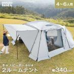 テント 2ルームテント キャノピーテント 6人用 幅340cm サイドウォール キャノピーポール 付き タープ ドーム アウトドア キャンプ BBQ