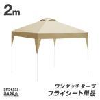 フライシート テント パーツ 当店タープテント専用フライシート 2Mアルミ用 フライシートのみ テントパーツ 当店のタープテント専用