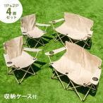 アウトドアチェア 4脚セット 折りたたみ フォールディングチェア キャンプ椅子 6人用 1人掛け 2人掛け コンパクト 軽量
