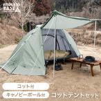 テント アウトドアコット 一人用 2人用 ワンタッチ キャンプ アウトドア 70×200 UV カット 運動会 紫外線防止 収納バッグ付 コットテント キャンプ用品
