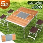 レジャーテーブルセット 5点セット テーブル コンロ台付 アルミ 120cm 4脚 120cm 折り畳み 軽量 折り畳みテーブル アウトドア BBQ バーベキュー