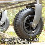 当店キャリーワゴン専用交換パーツ 交換用 タイヤ 1本 ゴム製 OFF・ROAD EXTRA 2020  補修パーツ