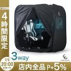 ゲーミングテント テント プライバシーテント オフィスパーテーション 間仕切り お家テント ゲーム ゲームテント 幅120cm