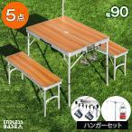 アウトドアテーブル レジャーテーブル 5点セット アウトドアテーブルセット 折りたたみ 軽量 90 ベンチ アウトドア キャンプ バーベキュー