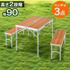 アウトドアテーブル セット レジャーテーブル 折りたたみ アウトドアテーブルセット 折りたたみアウトドアテーブル ベンチ 2脚 セット 軽量
