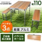 アウトドアテーブル セット レジャーテーブル 折りたたみ アウトドアテーブルセット 折りたたみアウトドアテーブル ピクニックテーブル 折り畳み式