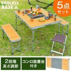 アウトドアテーブル 折りたたみ レジャーテーブル 高さ調節 アウトドア バーベキューテーブル 折り畳み 軽量 アルミ ベンチ 4脚 5点セット