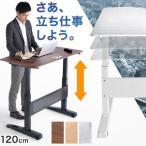 スタンディングデスク 昇降 120 昇降テーブル 上下 テーブル 高さ調節 昇降 キャスター付き 木製 PCデスク キャスター付き