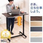 スタンディングデスク 昇降 幅90 昇降テーブル 上下 テーブル 高さ調節 ガス圧式 キャスター付き 木製 PCデスク パソコンデスク