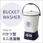 バケツウォッシャー 小型 洗濯機 タイマー付き 小型洗濯機 簡易洗濯機 ミニランドリー セカンドランドリー コンパクト ランドリー TOM-12 北欧 おしゃれ