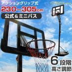 バスケットゴール 移動式バスケットゴール 家庭用 屋外用 屋外練習用 6段階高さ調節式 アクショングリップ式 簡易バスケットゴール 公式サイズ ミニバス