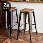 カウンターチェア 2脚セット 完成品 アイアン 天然木 北欧 チェアー カフェ スタッキング カウンター チェア いす 椅子 イス 金属 バーチェア