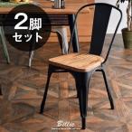 ダイニングチェア 2脚 完成品 ブルックリンスタイル スタッキング アイアン 天然木 ダイニング リビングチェア セット チェア イス 椅子