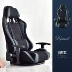 座椅子 座いす 座イス ゲーミング座椅子 レバー式 リクライニング座椅子 コンパクト 回転式 肘置き ゲーム