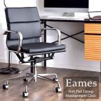 オフィスチェア イームズオフィスチェア イームズチェア パソコンチェア ジェネリック家具 リプロダクト