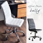 オフィスチェア コンパクト ロッキング チェア デスクチェア レザー 椅子 チェアー オフィスチェアー イス シンプル