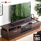 テレビ台 ローボード 収納 完成品 おしゃれ 幅180 テレビボード 国産 日本製 TV台 北欧 大川家具 大型商品