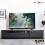 テレビ台 ローボード 完成品 幅174cm おしゃれ テレビボード 国産 日本製 約180cm