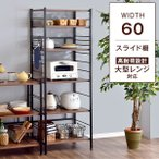 レンジ台 食器棚 幅60cm おしゃれ キッチンラック キッチンボード 収納棚 スリム 幅60 オープンラック ラック ハイタイプ 北欧 シンプル