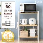 食器棚 レンジ台 キッチン収納 食器 棚 キッチンラック おしゃれ アンティーク 幅60cm 幅60 ロータイプ