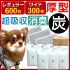 ペットシーツ 厚型 レギュラー 600枚 ワイド 300枚 業務用 日本製ポリマー 消臭 炭入りペットシーツ トイレシート 犬用トイレ用品