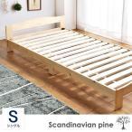 ベッド シングル すのこベッド 天然木 ベッドフレーム 北欧パイン材 フレーム ローベット 木製 ベット ロー シンプル 組み立て簡単