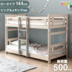 二段ベッド 2段ベッド シングル カントリー調 天然木 パイン材 木製大型商品