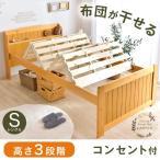 ショッピングすのこ すのこベッド シングル 宮付き 2口コンセント付 シングル フレームのみ ベッド すのこ 木製 スノコベッド 脚付 シンプル M型 【大型商品】