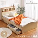 収納ベッド 宮付き すのこベッド シングル フレームのみ ベッド すのこ 木製 収納 スノコベッド 脚付 シンプル ナチュラル 大型商品