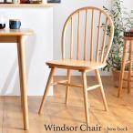 ダイニングチェア 天然木 ウィンザーチェア ファンバック ダイニング リビングチェア 木製 チェア 椅子 ダイニングチェアー チェアー 食卓 おしゃれ 英国 北欧