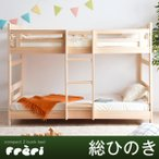 二段ベッド 2段ベッド コンパクト ひのき はしご 二段ベット 天然木 ひのき 木製 二段 2段 新入学 二段ベッド 2段ベット ベッド ベット 大人用
