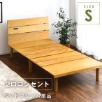 ベッド すのこ シングル ベッドフレーム コンセント付 すのこベッド 北欧 おしゃれ 高さ調節 3段階 ハイタイプ ロータイプ シングルベッド 木製