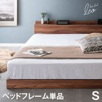 ベッド シングル すのこ ローベッド  宮付き フレームのみ コンセント 2口 通気性 すのこベッド フレーム ベッド 木製 ベッドフレーム 宮棚付きベッド