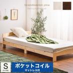 ベッド マットレス付き ベット すのこベッド シングル すのこ ローベッド 木製 フレーム マットレスセット 北欧 ポケットコイル