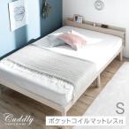 ベッド マットレス付き ベット 宮付き すのこベッド シングル すのこ コンセント 2口 天然木 3段階高さ調節 マットレスセット