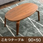 こたつ コタツ 炬燵 本体 テーブル 90×50 おしゃれ 楕円形 一人暮らし 木目 北欧 カジュアル シンプル 座卓 暖卓