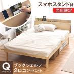 ベッド ベット すのこベッド クイーン すのこ 天然木 ベッドフレーム 高さ調節 3段階 コンセント付き クイーンベッド 木製 フレーム 北欧 パイン無垢材