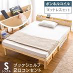 ベッド マットレス付き すのこベッド シングル ベッドフレーム 宮付き 木製 ボンネルコイルマットレス  宮付きベッド
