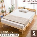 ベッド マットレス付き すのこベッド シングル ベッドフレーム 宮付き 木製 ポケットコイルマットレス 宮付きベッド