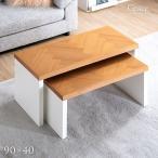 テーブル ローテーブル センターテーブル 木製 おしゃれ 北欧 90cm コンパクト 天然木 木目 オーク ホワイト ロータイプ カフェ ヘリンボーン