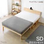 ベッド セミダブル すのこベッド ベッドフレーム 宮付き 高さ調節 宮棚 木製 すのこベッドフレーム ベッド ローベッド