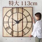 ショッピング壁掛け 掛け時計 壁掛け時計 特大 おしゃれ アナログ 大きいサイズ 大型 ビッグ 壁掛け アンティーク インテリア 110cm 四角 レトロ 北欧 ウォールクロック