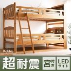 嬰兒, 兒童, 孕婦 - 2段ベッド 二段ベッド 頑丈 宮付き 照明付き LEDライト付き コンパクト 木製 2段 二段 ベッド ベット 子供 大人 スノコ 宮付 【大型商品】